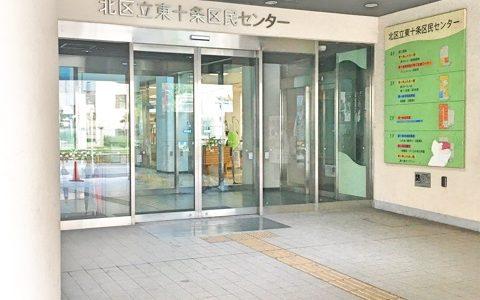 東京都北区立東十条図書館で自習できるか?PCや電源の情報も