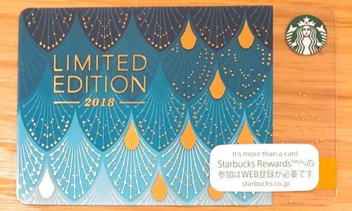 スタバカードアニバーサリーブレンド2018を購入!ブルーが美しい