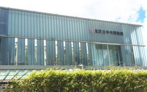 東京都北区中央図書館を自習室として利用!電源ありでパソコンもOK